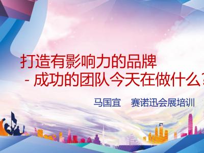 预告|马国宜在本月26日广东会展组展商年会的演讲内容